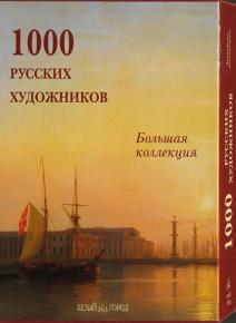 Ярослав Зяблов. 1000 русских художников