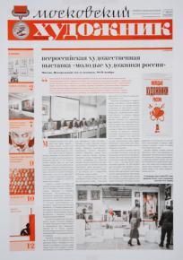Ярослав Зяблов. Московский художник