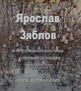 Ярослав Зяблов. афиша