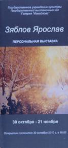 Ярослав Зяблов. буклет