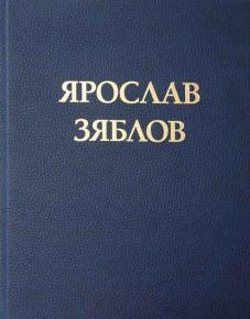 Ярослав Зяблов. Альбом 120 стр.