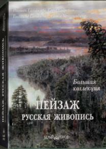Yaroslav Zyablov. Landscape.Russian painting.