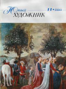 Ярослав Зяблов. Юный художник №11-2003