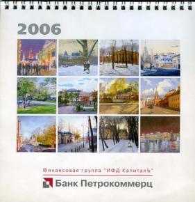 Ярослав Зяблов. Календарь