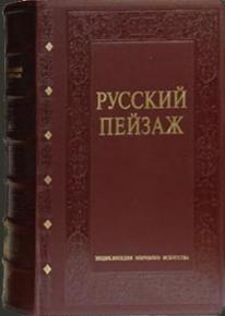 Ярослав Зяблов. Русский пейзаж