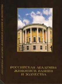 Yaroslav Zyablov. Russian Academy of Painting, Sculpture and Archite