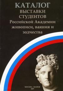 Ярослав Зяблов. Выставка в Манеже
