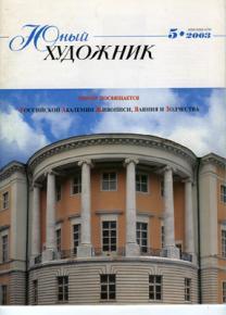 Yaroslav Zyablov. Yuniy hudojnik №5 2003
