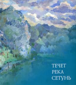 Ярослав Зяблов. Течёт река Сетунь